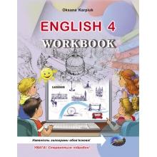 Робочий зошит Англійська мова 4 клас Карпюк О. Вид-во: Лібра Терра