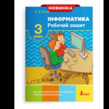 Робочий зошит Інформатика 3 клас НУШ Козак Л. Вид-во: Літера