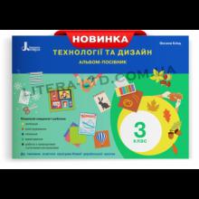 Альбом-посібник Технології та дизайн 3 клас НУШ Кліщ О. Вид-во: Літера
