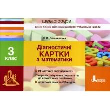 Діагностичні картки з математики 3 клас НУШ Логачевська С. Вид-во: Літера