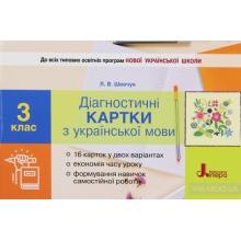 Діагностичні картки з української мови 3 клас НУШ Шевчук Л. Вид-во: Літера