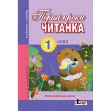Перші кроки Читанка 1 клас НУШ Науменко В., Сухопара І. Вид-во: Літера