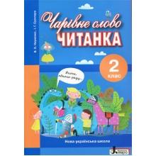 Чарівне слово Читанка 2 клас НУШ Науменко В., Сухопара І. Вид-во: Літера