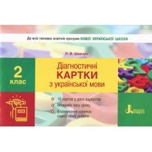 Діагностичні картки з української мови 2 клас НУШ Шевчук Л. Вид-во: Літера