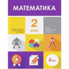 Підручник Математика 2 клас НУШ Логачевська С. та ін. Вид-во: Літера