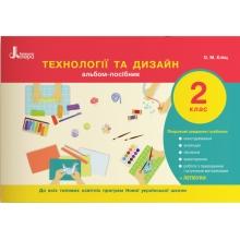 Технології та дизайн Альбом-посібник 2 клас НУШ Кліщ О. Вид-во: Літера