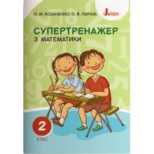 Супертренажер з математики 2 клас НУШ Козаченко О., Ларіна О. Вид-во: Літера