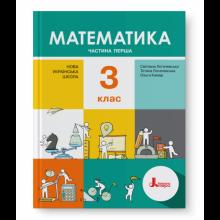 Підручник Математика 3 клас Частина 1 НУШ Логачевська С. та ін. Вид-во: Літера
