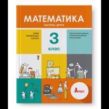 Підручник Математика 3 клас Частина 2 НУШ Логачевська С. та ін. Вид-во: Літера