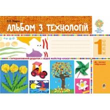 Альбом з технологій 1 клас НУШ Будна Н. О. Вид-во: Богдан