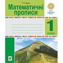 Математичні прописи 1 клас НУШ Будна Т. Б. Вид-во: Богдан