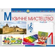 Альбом Музичне мистецтво 1 клас НУШ Кондратова Л. Г. Вид-во: Богдан