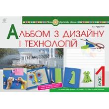 Альбом з дизайну і технологій 1 клас НУШ Хорунжий В. І. Вид-во: Богдан