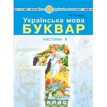 Буквар Українська мова 1 клас Частина 1 НУШ Чумарна М. І. Вид-во: Богдан
