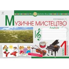 Альбом Музичне мистецтво 1 клас НУШ Островський В. М. Вид-во: Богдан