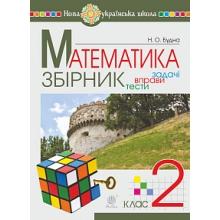 Збірник Математика 2 клас Задачи, вправи, тести НУШ Будна Н. Вид-во: Богдан