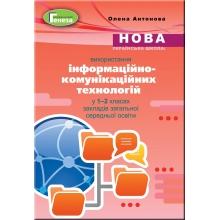 Використання інформаційно-комунікаційних технологій 1 - 2 класи НУШ Антонова О. Вид-во: Генеза
