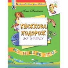 Книжкова подорож до 2 класу Посібник з читання з 1 у 2 клас НУШ Данієлян А. Вид-во: Генеза