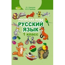 Учебник Русский язык 1 класс НУШ Самонова О., Горобець Ю. Вид-во: Генеза