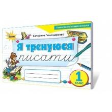 Я тренуюся писати Картки тренажер з письма 1 клас НУШ Пономарьова К. І. Вид-во: Оріон