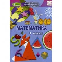 Підручник Математика 1 клас НУШ Лишенко Г., Тарнавська С., Лишенко К. Вид-во Генеза