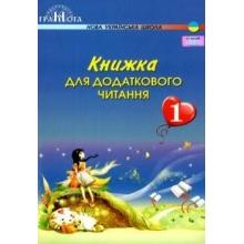 Книжка для додаткового читання 1 клас НУШ Богданець-Білоскаленко Н. І. Вид-во: Грамота