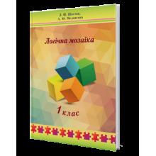 Логічна мозаїка Навчальний посібник 1 клас Шостак Л., Мединська А. Вид-во: Грамота
