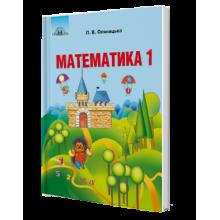 Підручник Математика 1 клас НУШ Оляницька Л. В. Вид-во: Грамота