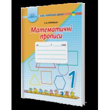 Математичні прописи 1 клас НУШ Оляницька Л. В. Вид-во: Грамота