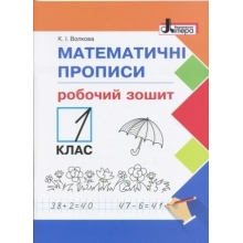 Математичні прописи Робочий зошит 1 клас НУШ Волкова К. І  Вид-во: Літера
