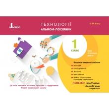 Альбом-посібник Технології 1 клас НУШ Кліщ О. М. Вид-во: Літера
