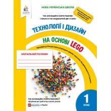 Технології і дизайн на основі LEGO 1 клас НУШ Зінюк І. С. Вид-во: Освіта