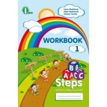 Робочий зошит Англійська мова 1 клас ABC Steps НУШ Ножовнік О. М. Вид-во: Освіта
