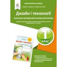 Дизайн і технології Навчально-методичний посібник для вчителя 1 клас НУШ Мачача Т. С. Вид-во: Освіта