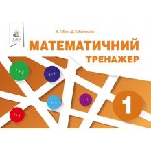 Математичний тренажер 1 клас НУШ Бевз В. Г., Васильєва Д. В. Вид-во: Освіта