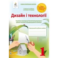 Дизайн і технології Навчальний посібник-альбом 1 клас НУШ Мачача Т. С. та ін. Вид-во: Освіта