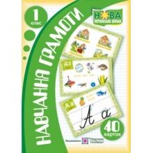 Картки з навчання грамоти 1 клас НУШ 40 карток Грибчук Л. Вид-во: Підручники і посібники