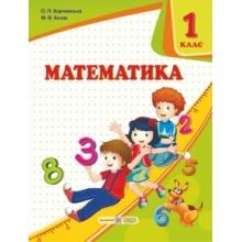 Підручник Математика 1 клас НУШ Корчевська О., Козак М. Вид-во: Підручники і посібники