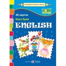 Картки Каса букв English 46 карток НУШ Вознюк Л. Вид-во: Підручники і посібники
