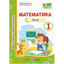 Математика Тести 1 клас НУШ Козак М., Корчевська О. Вид-во: Підручники і посібники