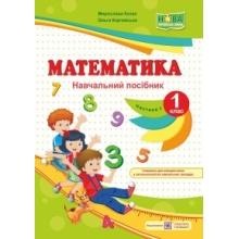 Навчальний посібник Математика 1 клас Частина 1 НУШ Козак М., Корчевська О. Вид-во: Підручники і посібники