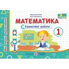 Математика Самостійні роботи 1 клас НУШ Козак М., Корчевська О. Вид-во: Підручники і посібники