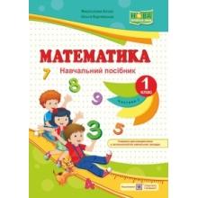 Навчальний посібник Математика 1 клас Частина 2 НУШ Козак М., Корчевська О. Вид-во: Підручники і посібники