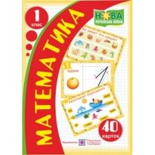 Картки з математики 1 клас НУШ 40 карток Грибчук Л. Вид-во: Підручники і посібники