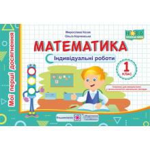 Індівідуальні роботи Математика 1 клас НУШ Козак М., Корчевська О. Вид-во: Підручники і посібники