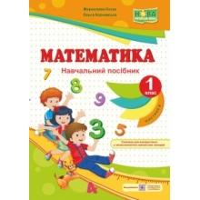 Навчальний посібник Математика 1 клас Частина 4 НУШ Козак М., Корчевська О. Вид-во: Підручники і посібники