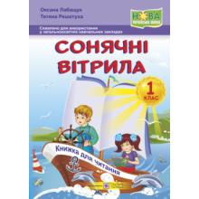 Сонячні вітрила Книжка для читання 1 клас НУШ Лабащук О., Решетуха Т. Вид-во: Підручники і посібники