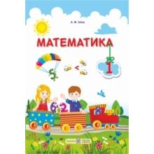 Підручник Математика 1 клас НУШ Заїка А. Вид-во: Підручники і посібники