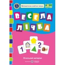 Весела лічба Лічильний матеріал 1 клас НУШ Грибчук Л. Вид-во: Підручники і посібники