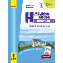 Книга для вчителя Німецька мова 1 клас Deutsch lernen ist super НУШ Сотникова С. І., Гоголєва Г. В. Вид-во: Ранок